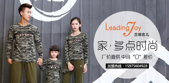 """兰缔吉儿服饰加盟 """"厂价直供""""中间""""0""""差价!"""