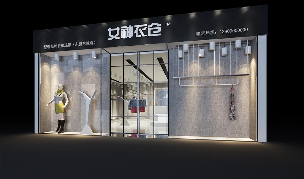 东莞市女神服饰有限公司