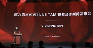 歌力思与VIVIENNE TAM投资合作新闻发布会