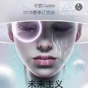 卡索Castle2018春装新品品鉴会邀请函