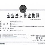 深圳市爱戴内衣有限公司 企业档案