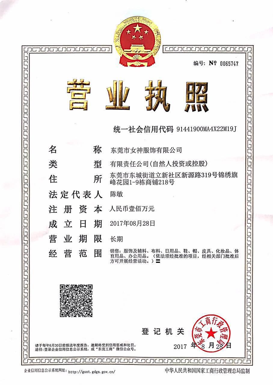 东莞市女神服饰有限公司企业档案
