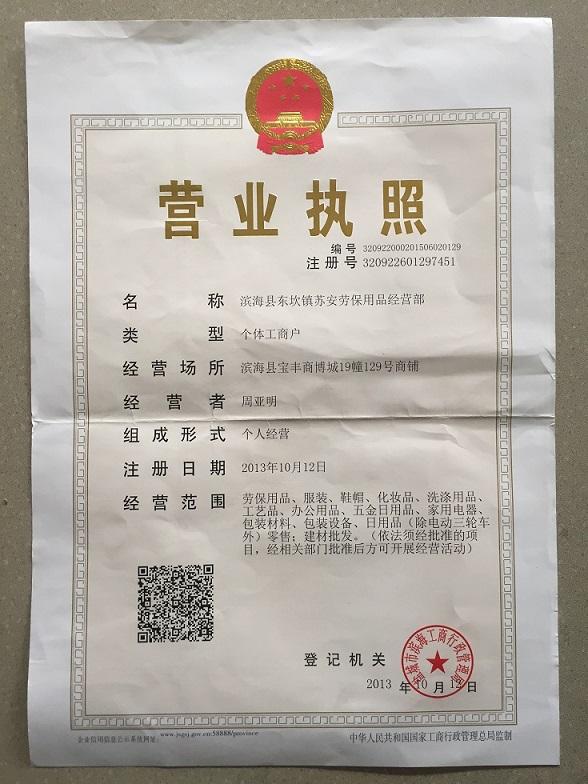 滨海县东坎镇苏安劳保用品经营部企业档案