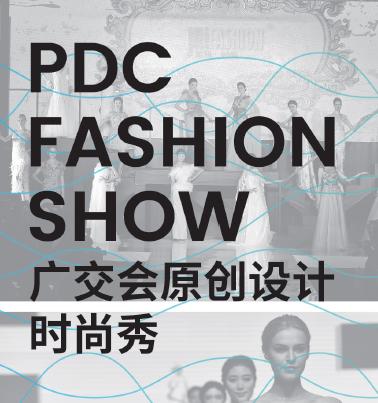 2017年国际时尚服装采购会-CHIC-原创设计