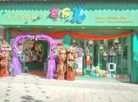 喜讯!恭贺中国服装网协助张先生签约芭乐兔童装!