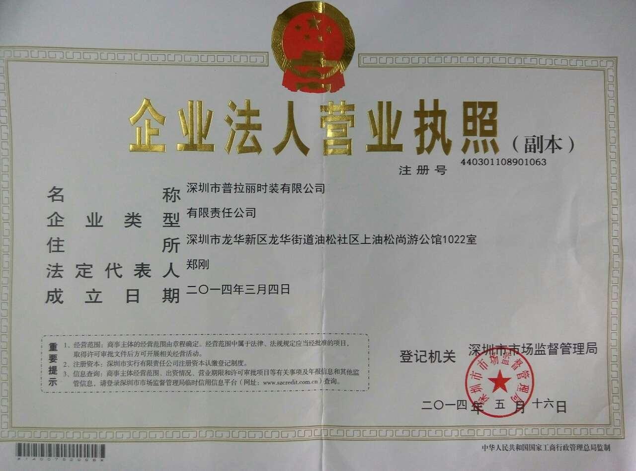 深圳市普拉丽时装有限公司企业档案