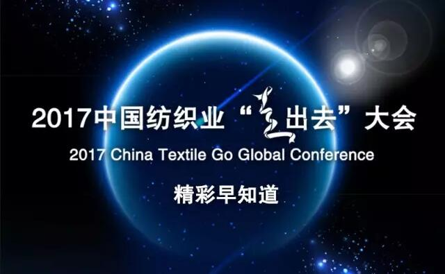 """中国纺织业""""走出去""""大会"""