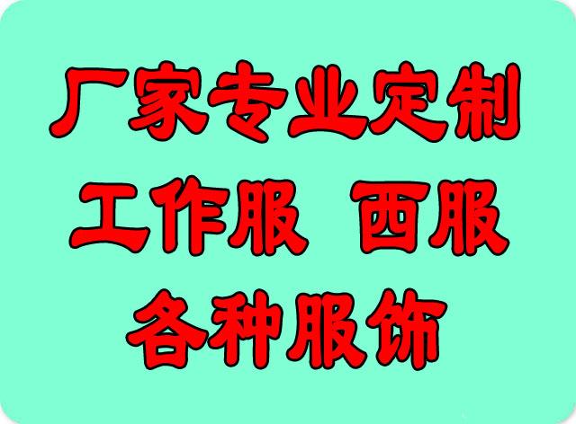 【专业定制】各行业工服-西装西裤-衬衫-文化衫定做