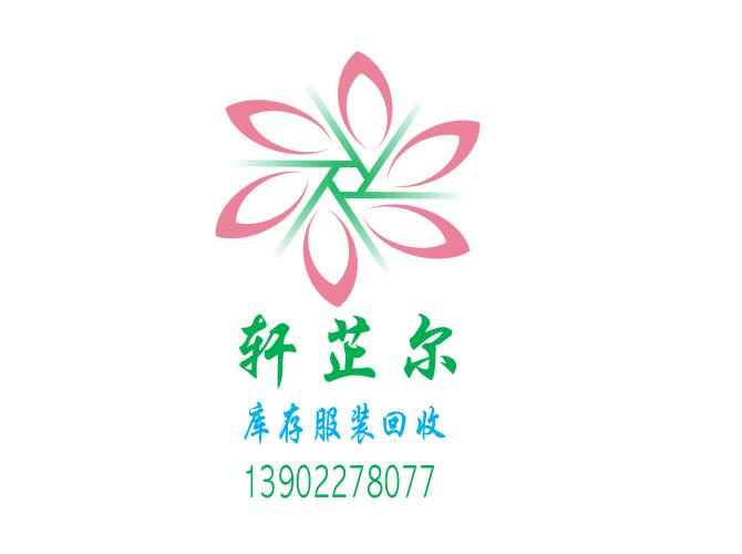 广州求购库存服装,收购衣服,服装尾货收购