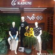 祝贺卡度尼男装2018春夏新品发布会暨订货会盛大开启!