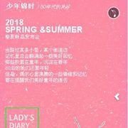 女性日记2018春夏新品发布会诚邀您的莅临!