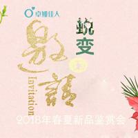 """卓娅佳人""""蜕变 乘势而上""""2018春夏新品鉴赏会诚邀莅临!"""