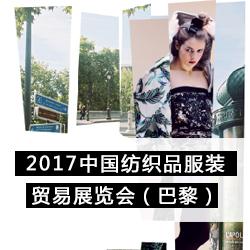 2017中国纺织品服装贸易展览会(巴黎)秋季展