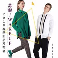 【鋇禾·苏醒】2018春季新品订货会邀您莅临鉴赏!!!
