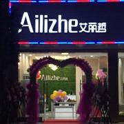 热烈祝贺艾丽哲9月10日广东梅州曾小姐新店开业啦!