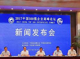 2017中国企业500强发布 服装企业入榜多数为男装