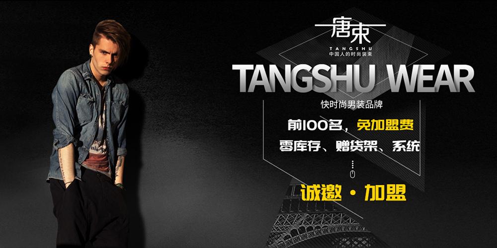 唐束  tangshu