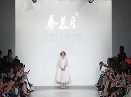 蔡美月亮相纽约时装周 呈现精湛的千年闽秀工艺