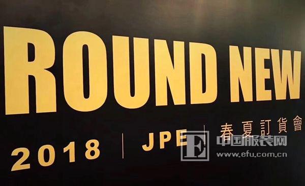 "JPE新品呈现中国格调  ""功夫""引领潮流走入年轻心"