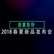 秀场直击|德蒙斯特2018同心·同行春夏新品发布会圆满落幕!