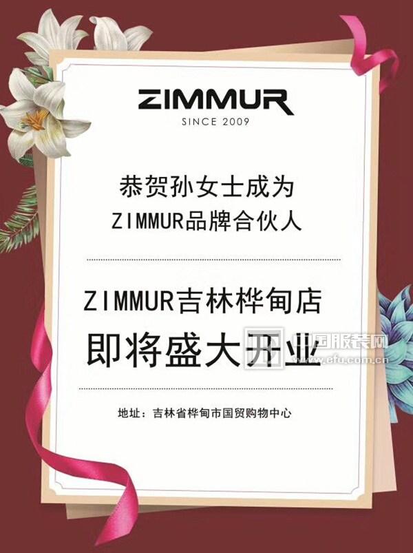 恭喜孙女士成为ZIMMUR品牌合伙人