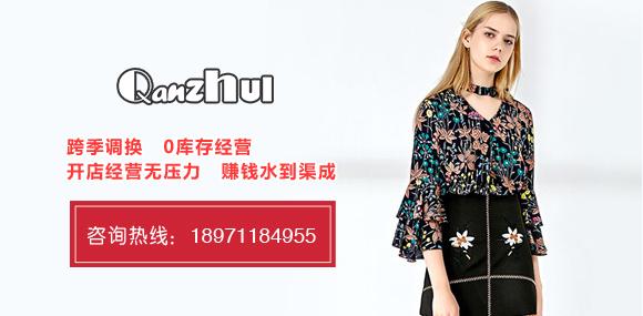 千姿惠--打造时尚潮流女装连锁品牌!