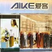 AIKE爱客新店开业:新疆的美不止有白云高山,还有衣服。