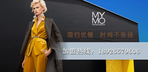 MYMO时尚女装诚邀您的加盟