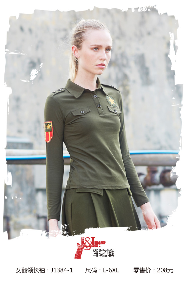 军之旅品牌服饰 诚邀加盟代理商