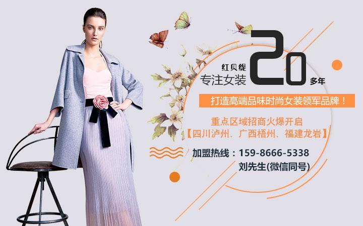 深圳市荣子服饰有限公司