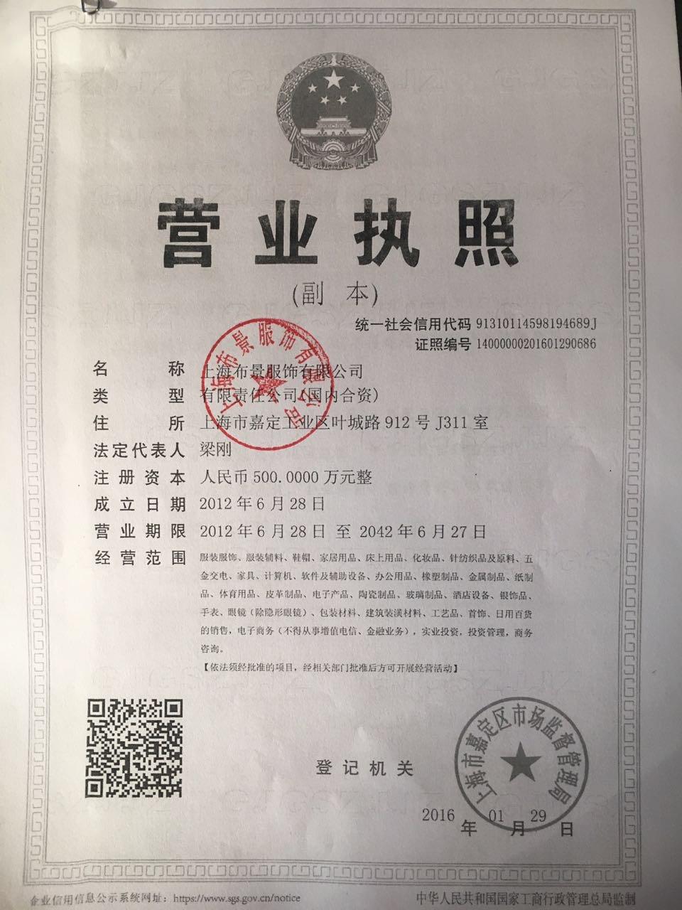 上海布景服饰有限公司企业档案