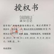 恭喜重庆刘小姐成功签约加入淑女日记的大家庭!