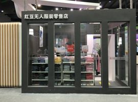无人零售风刮到了服装领域 红豆推首家无人服装店