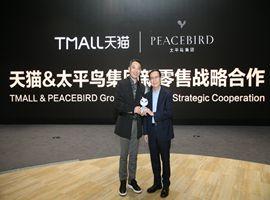 太平鸟与天猫开启新零售战略合作 三年内要做到线上线下双百亿