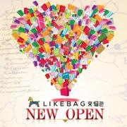 LIKEBAG來個包:品牌资讯 | 新店开业礼等你来拿!