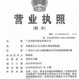 广州跨步鞋业有限公司企业档案