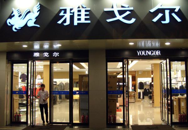 雅戈尔:拟将全资子公司更名并增资9.74亿元
