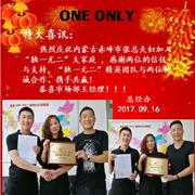 喜讯!恭喜内蒙古张总夫妇成功签约ONE ONLY(独一无二)!