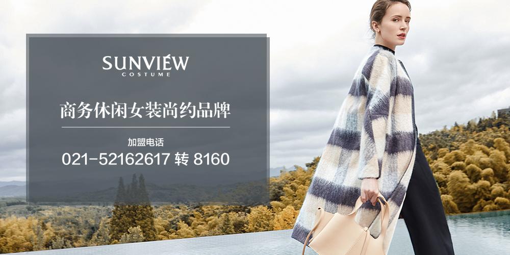 上海三润服装有限公司
