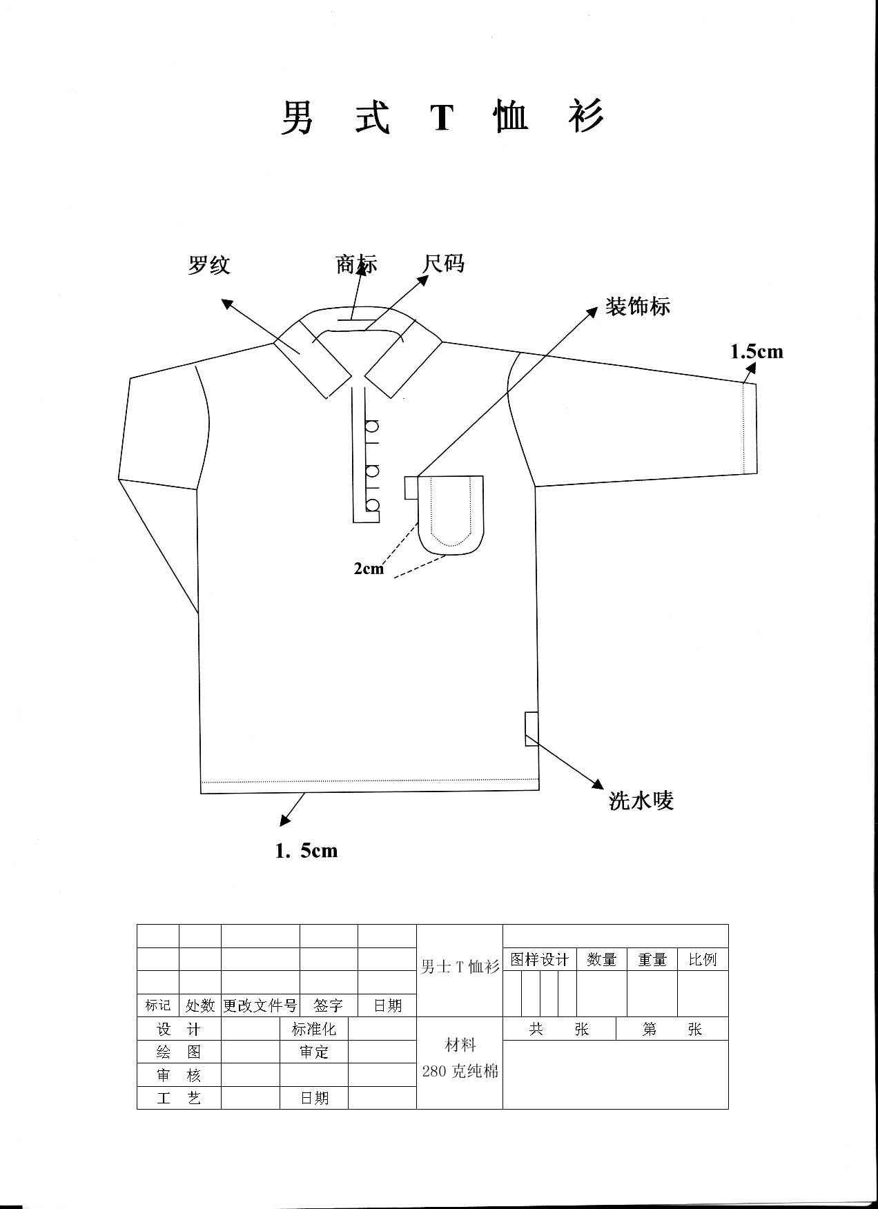 求购T恤衫