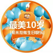 米拉熊十岁啦!生日狂欢趴就要开始了!