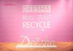 """暖心""""衣旧""""RECYCLE——DEESHA 公益项目启动仪式"""