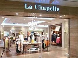 拉夏贝尔登录上交所上市 将有更大野心布局女装市场