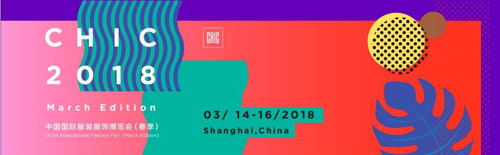 """2018上海服装展""""CHIC""""官方网站"""