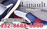 lipault鞋业