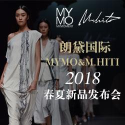 朗黛国际MYMO&M.HITI2018春夏新品发布会圆满落幕!!!