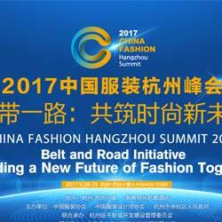 2017中国服装杭州峰会