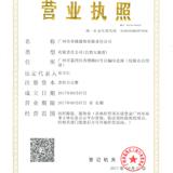 广州市亦修服饰有限责任公司企业档案