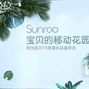 宝贝的移动花园   Sunroo阳光鼠2018春夏新品盛大发布