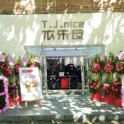 T.J.nice品牌特卖集合店1.0版北京、沈阳、杭州齐亮相